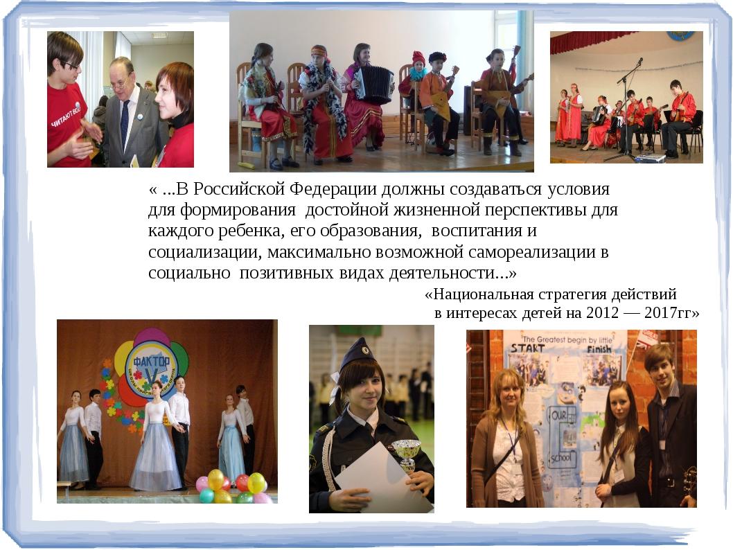 « ...В Российской Федерации должны создаваться условия для формирования досто...