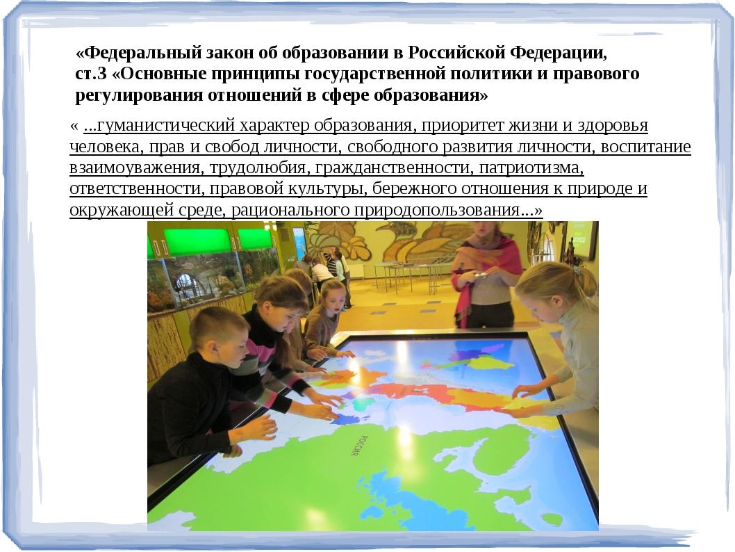« ...гуманистический характер образования, приоритет жизни и здоровья человек...