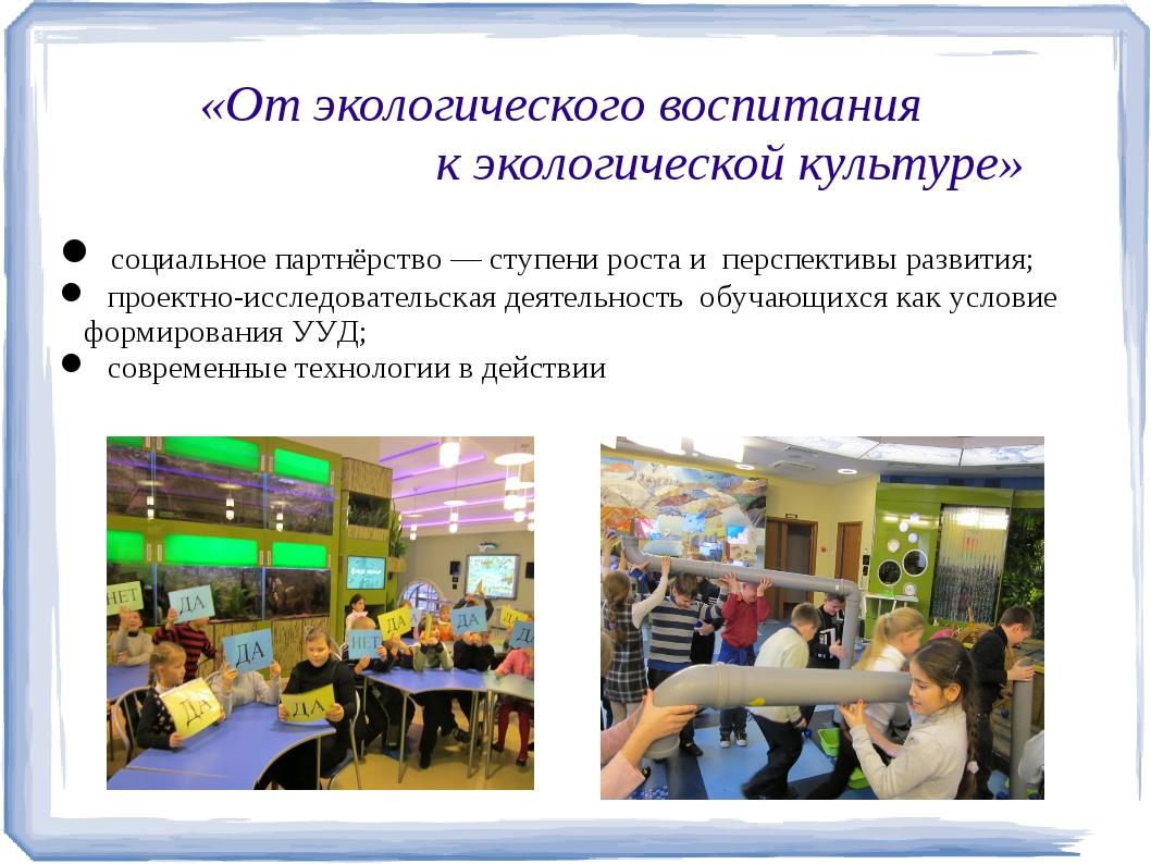 «От экологического воспитания к экологической культуре» социальное партнёрств...