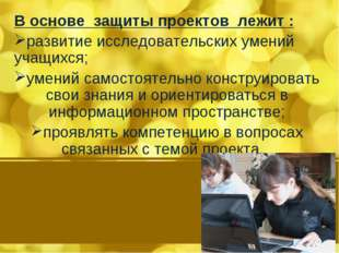 В основе защиты проектов лежит : развитие исследовательских умений учащихся;