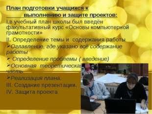 План подготовки учащихся к выполнению и защите проектов: в учебный план школы