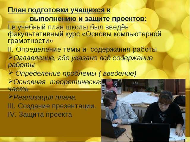 План подготовки учащихся к выполнению и защите проектов: в учебный план школы...