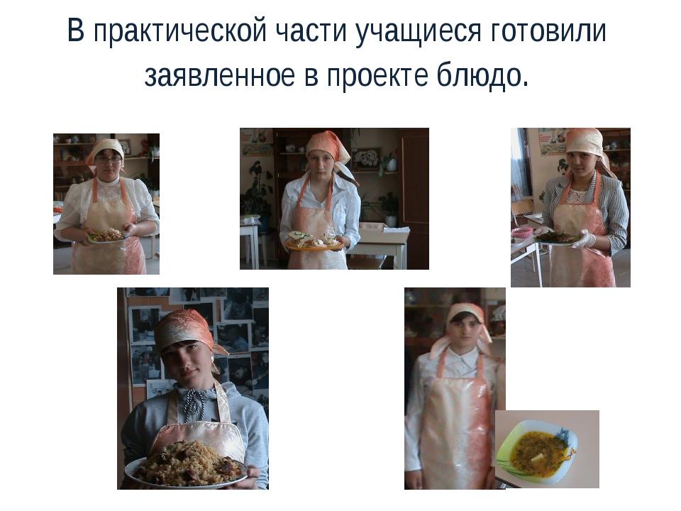 В практической части учащиеся готовили заявленное в проекте блюдо.