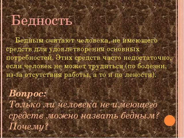 Бедность Бедным считают человека, не имеющего средств для удовлетворения осн...