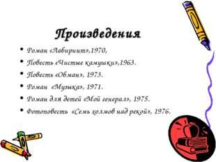 Произведения Роман «Лабиринт»,1970, Повесть «Чистые камушки»,1963. Повесть «О