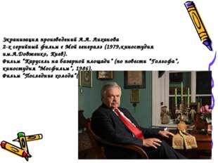 Экранизация произведений А.А. Лиханова 2-х серийный фильм « Мой генерал» (197