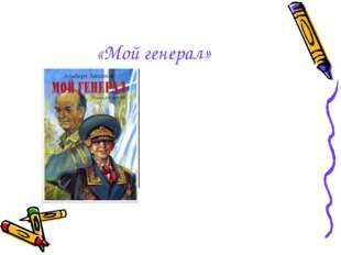 «Мой генерал»