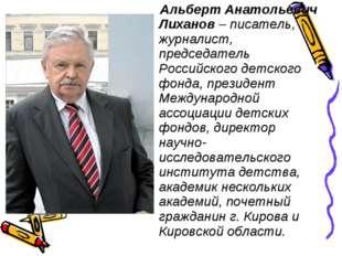 Альберт Анатольевич Лиханов – писатель, журналист, председатель Российского