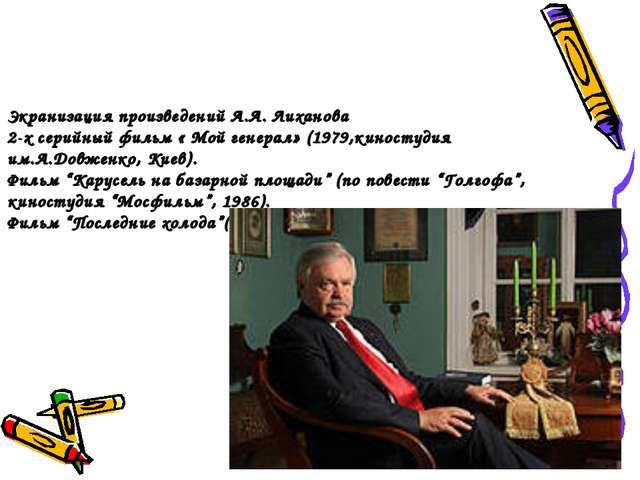 Экранизация произведений А.А. Лиханова 2-х серийный фильм « Мой генерал» (197...