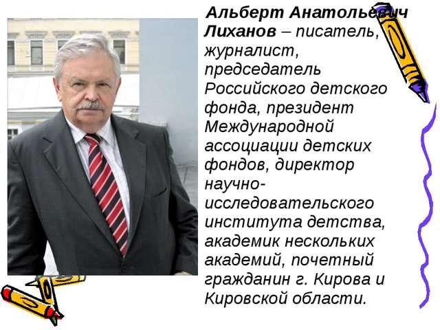 Альберт Анатольевич Лиханов – писатель, журналист, председатель Российского...