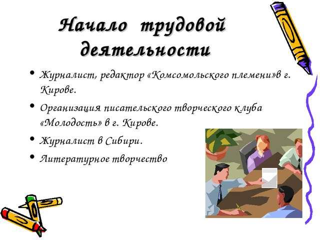 Начало трудовой деятельности Журналист, редактор «Комсомольского племени»в г....