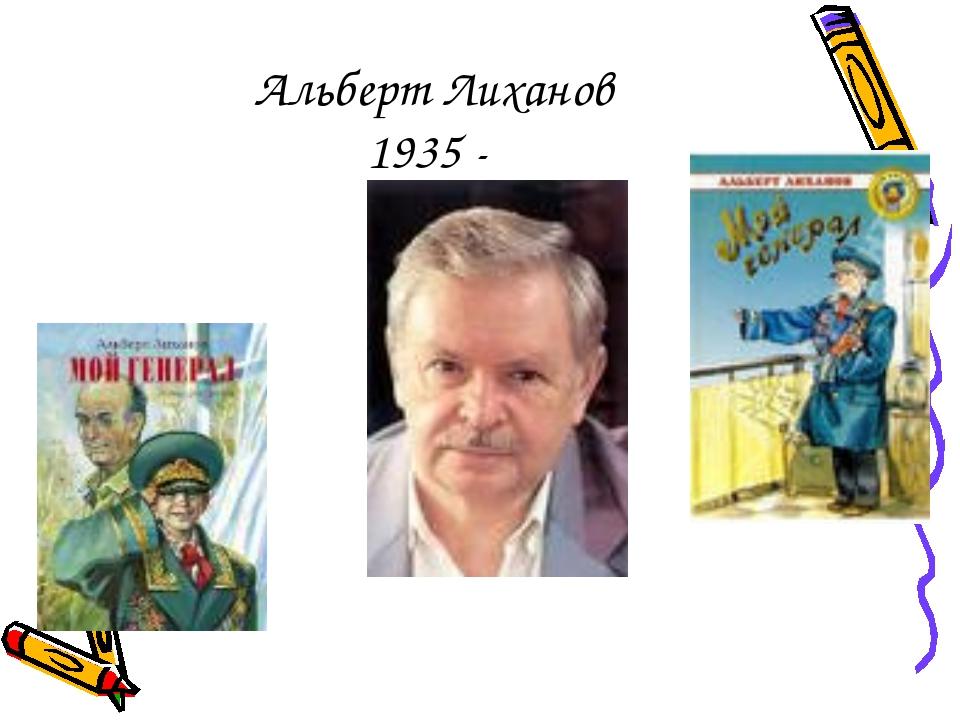 Альберт Лиханов 1935 -