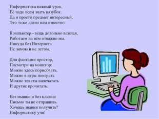 Информатика важный урок, Её надо всем знать назубок. Да и просто предмет инте