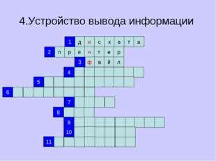 4.Устройство вывода информации д и с к е т а п р и н т е р ф а й л 1 2 3 4 5