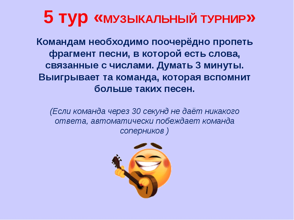 5 тур «МУЗЫКАЛЬНЫЙ ТУРНИР» Командам необходимо поочерёдно пропеть фрагмент пе...