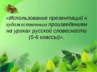 «Использование презентаций к художественным произведениям на уроках русской с