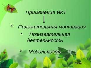 Применение ИКТ * Положительная мотивация * Познавательная деятельность * Моб