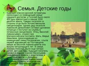 Семья. Детские годы Будущий классик русской литературы происходил из помещичь