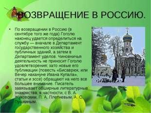 ВОЗВРАЩЕНИЕ В РОССИЮ. По возвращении в Россию (в сентябре того же года) Гогол