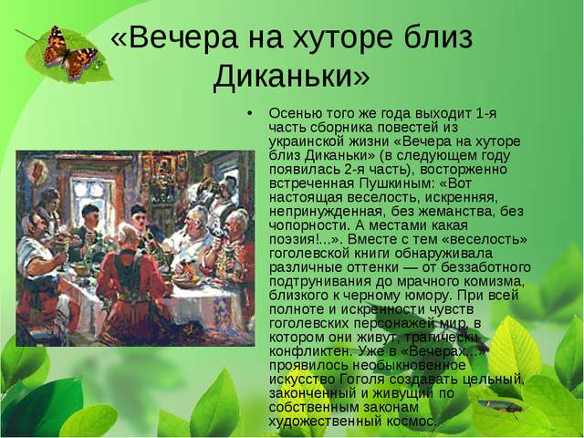 «Вечера на хуторе близ Диканьки» Осенью того же года выходит 1-я часть сборни...