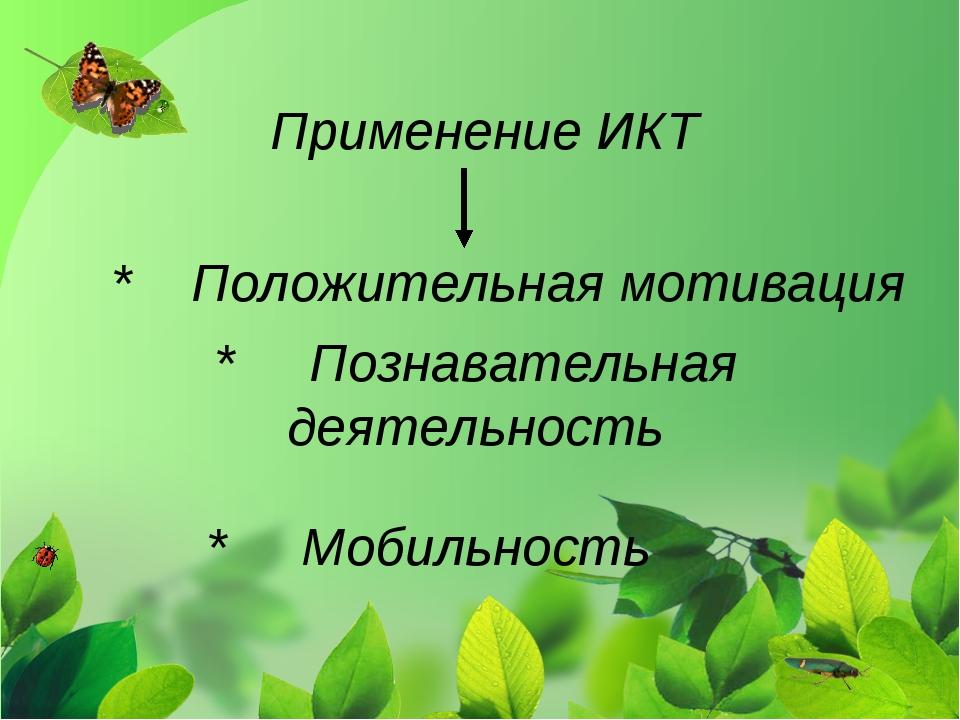 Применение ИКТ * Положительная мотивация * Познавательная деятельность * Моб...