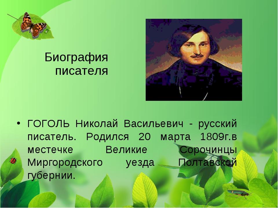 ГОГОЛЬ Николай Васильевич - русский писатель. Родился 20 марта 1809г.в местеч...