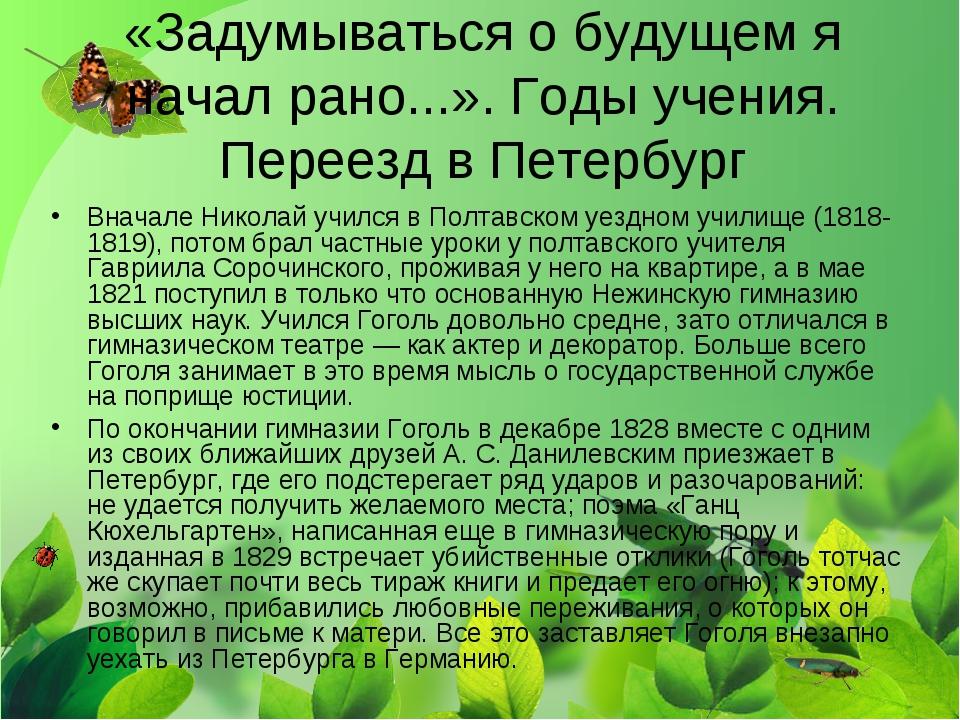 «Задумываться о будущем я начал рано...». Годы учения. Переезд в Петербург Вн...