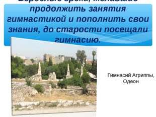 Взрослые греки, желавшие продолжить занятия гимнастикой и пополнить свои знан