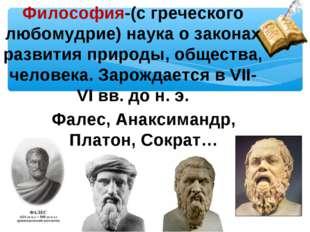 Философия-(с греческого любомудрие) наука о законах развития природы, обществ