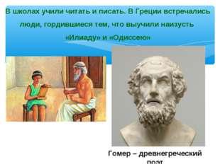 В школах учили читать и писать. В Греции встречались люди, гордившиеся тем, ч