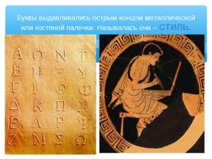Буквы выдавливались острым концом металлической или костяной палочки. Называл