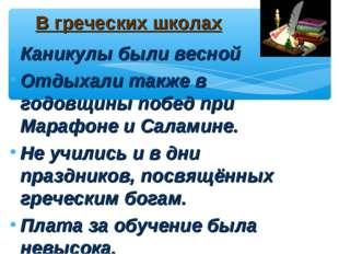В греческих школах Каникулы были весной Отдыхали также в годовщины побед при