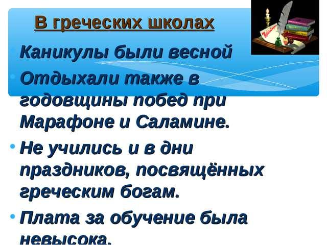 В греческих школах Каникулы были весной Отдыхали также в годовщины побед при...
