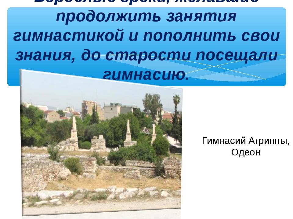 Взрослые греки, желавшие продолжить занятия гимнастикой и пополнить свои знан...