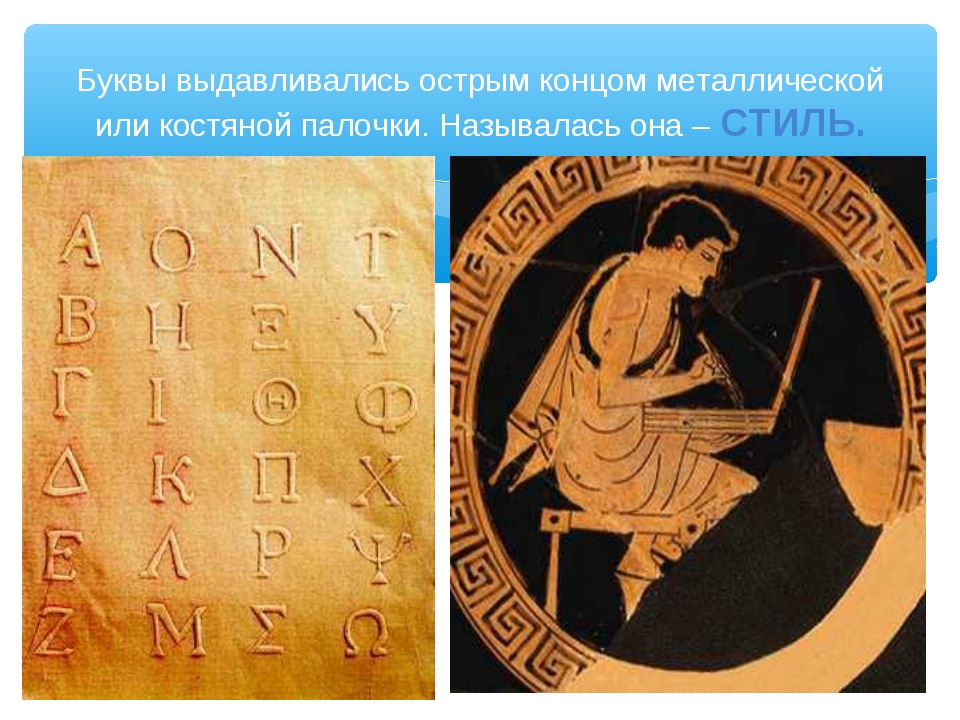 Буквы выдавливались острым концом металлической или костяной палочки. Называл...