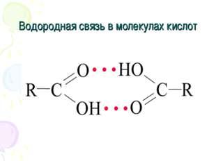 Водородная связь в молекулах кислот