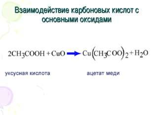 Взаимодействие карбоновых кислот с основными оксидами