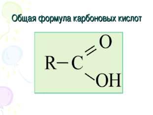 Общая формула карбоновых кислот