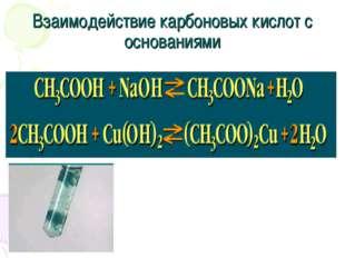 Взаимодействие карбоновых кислот с основаниями