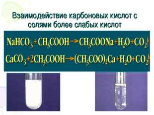 Взаимодействие карбоновых кислот с солями более слабых кислот