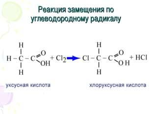 Реакция замещения по углеводородному радикалу