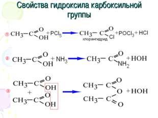 Свойства гидроксила карбоксильной группы