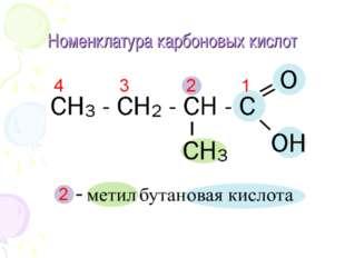 Номенклатура карбоновых кислот