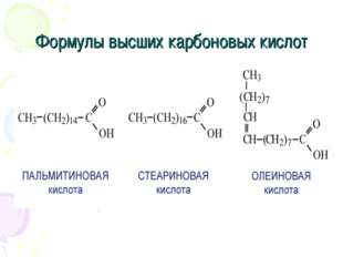 Формулы высших карбоновых кислот