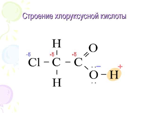 Строение хлоруксусной кислоты