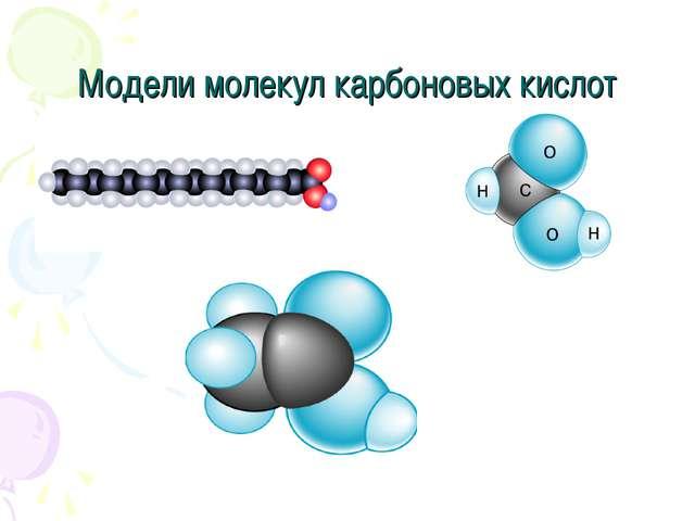 Модели молекул карбоновых кислот