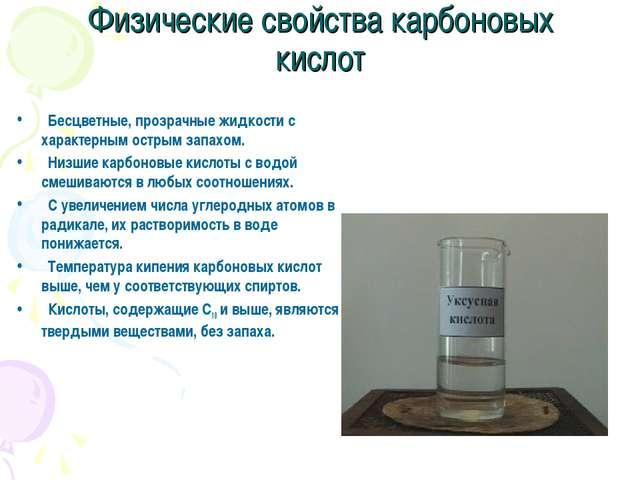 Физические свойства карбоновых кислот Бесцветные, прозрачные жидкости с харак...