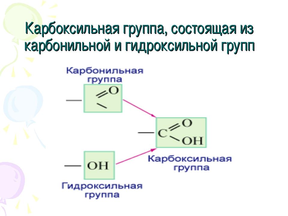 Карбоксильная группа, состоящая из карбонильной и гидроксильной групп