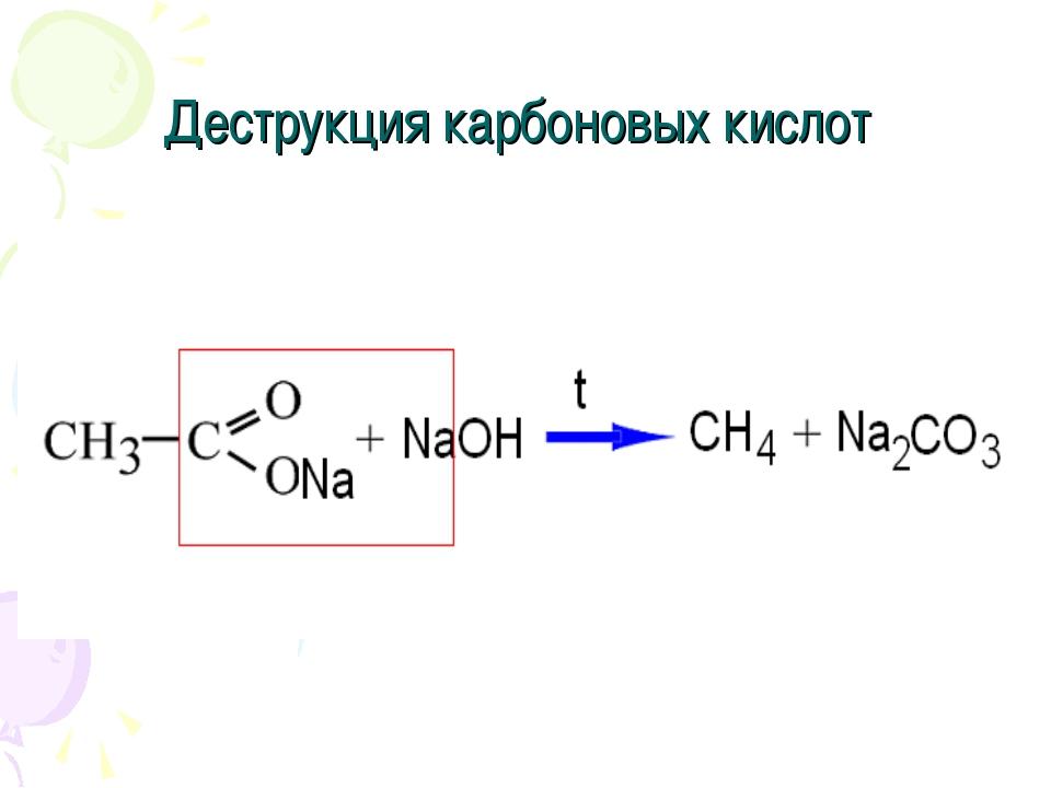 Деструкция карбоновых кислот