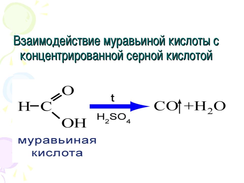 Взаимодействие муравьиной кислоты с концентрированной серной кислотой